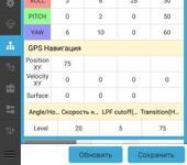 Нажмите на изображение для увеличения Название: Screenshot_2019-08-10-16-32-27-882_com.runcam.android.runcambf.jpg Просмотров: 64 Размер:57.5 Кб ID:1503869