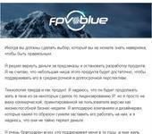 Нажмите на изображение для увеличения Название: FPV blue.png Просмотров: 93 Размер:171.2 Кб ID:1508145