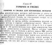 Нажмите на изображение для увеличения Название: Filippychev_II_izd_1954_str_31-Benz_palivo.gif Просмотров: 35 Размер:139.6 Кб ID:1518394