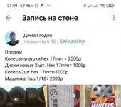 Нажмите на изображение для увеличения Название: Screenshot_2021-04-06-21-09-25-455_com.vkontakte.android.jpg Просмотров: 38 Размер:48.6 Кб ID:1573535